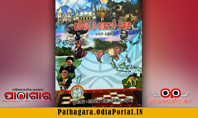 History and Pol. Science (SSH) - Class-IX School Text Book - Download Free e-Book (HQ PDF), Read online or Download History and Pol. Science {ଇତିହାସ ଓ ରାଜନୀତି ବିଜ୍ଞାନ} (SSH) Text Book of Class -9, published and prepared by Board of Secondary Education, Odisha.  This book also prescribed for all Secondary High Schools in Odisha by BSE (Board of Secondary Education).