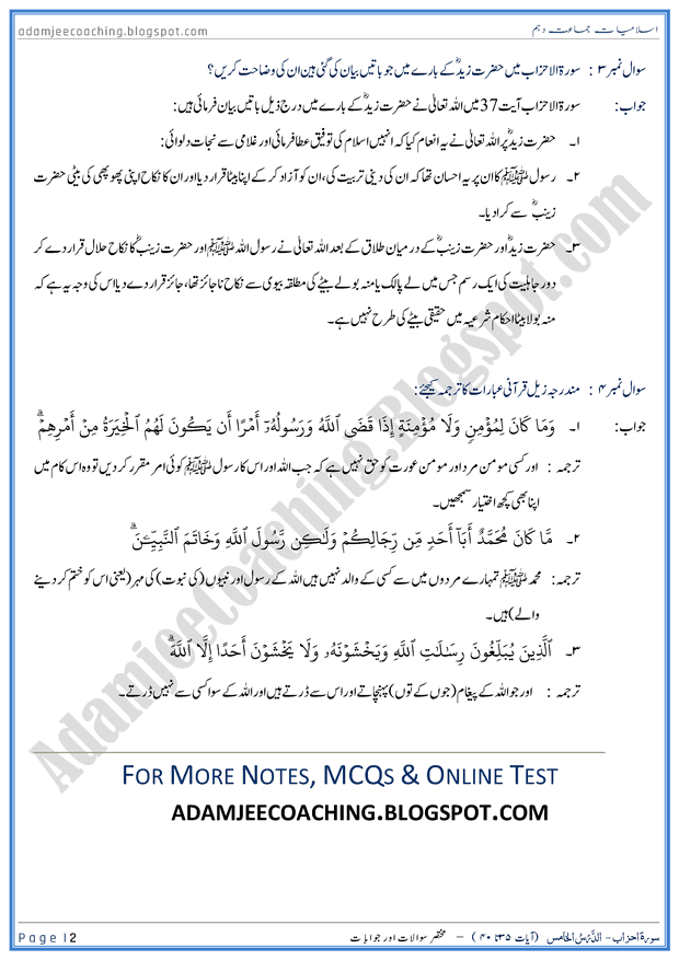 surah-al-ahzab-ayat-35-to-40-short-question-answers-islamiat-10th