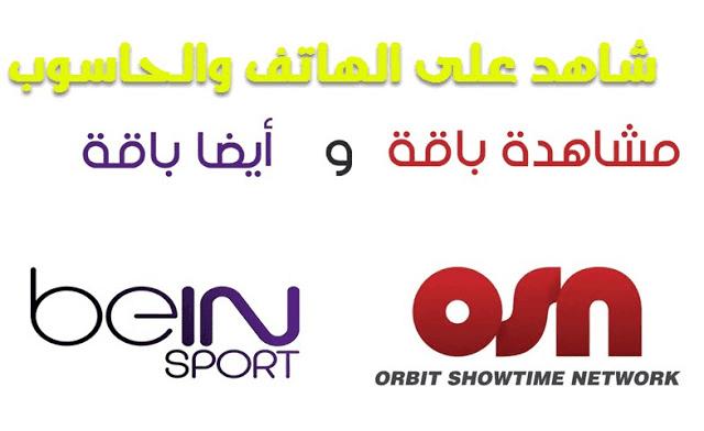 ملف Iptv لمشاهدة قنوات Bein Sport و Osn محدث بأستمرار بتاريخ