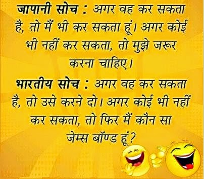 funny hindi quote images