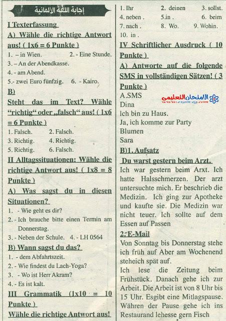 امتحان السودان 2016 فى اللغة الالمانية للثانوية العامة + الاجابة النموذجية