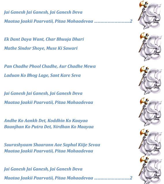 Ganesh Chaturthi Aarti : Jai Ganesh Jai Ganesh Deva