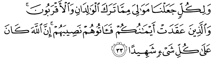 Surat An-Nisa Ayat 33