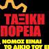 Ανακοίνωση της Ταξικής Πορείας για τις εκλογές του σωματείου εμποροϋπαλλήλων και λοιπών ιδιωτικών υπαλλήλων στη Θεσπρωτία