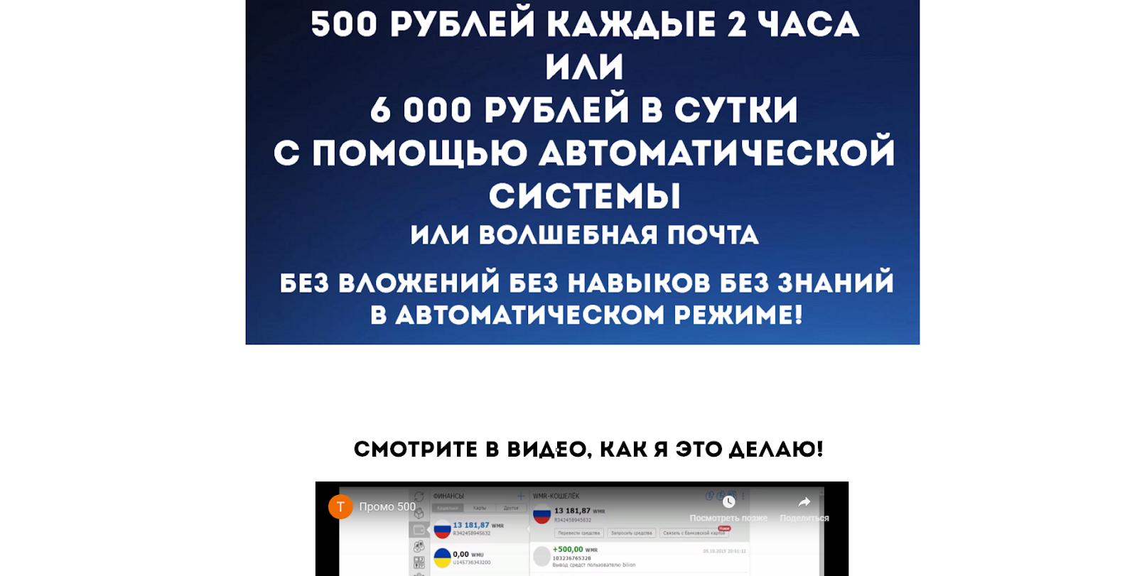 Как в интернете заработать 500 рублей за час отзывы стратегии ставок на спорт
