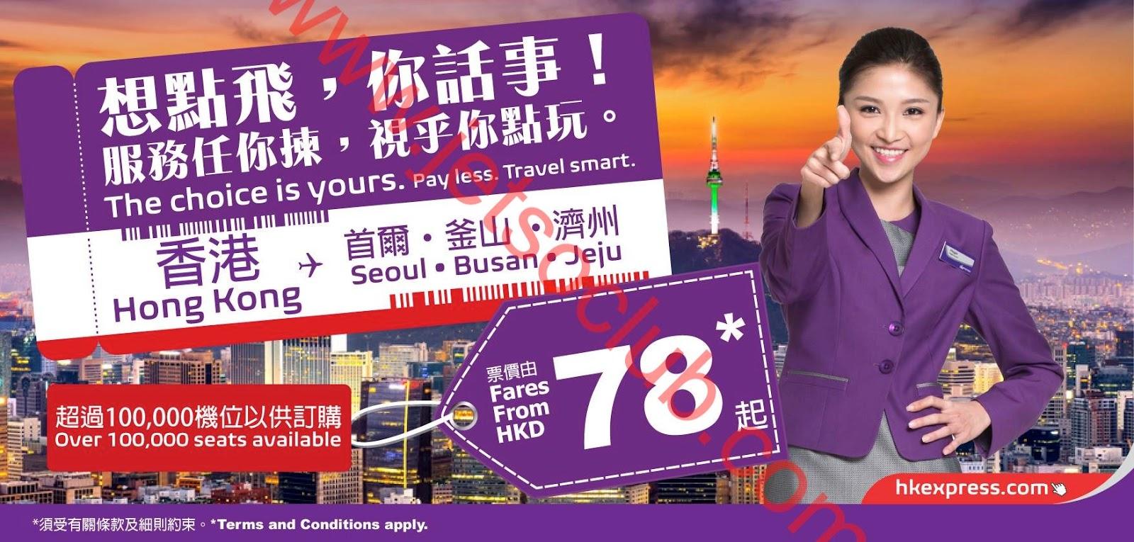 HK Express:韓國單程機票 $78起(訂購:16-18/5) ( Jetso Club 著數俱樂部 )