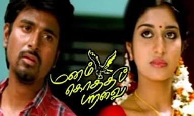 Manam Kothi Paravai movie scenes | Athmiya gets engaged | Sivakarthikeyan feels sad | soori comedy