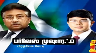 Former Pakistani General Pervez Musharraf 17-11-2016 Exclusive Interview to Thanthi Tv