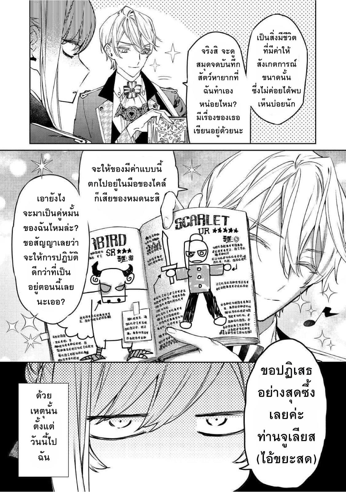 อ่านการ์ตูน Saigo ni Hitotsu Dake Onengai Shitemo Yoroshii Deshouka ตอนที่ 3 หน้าที่ 20