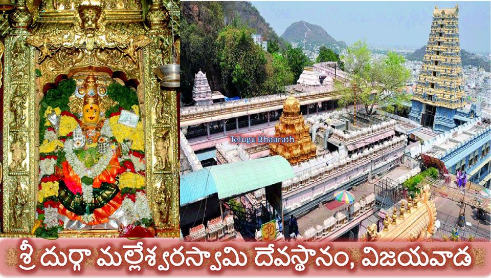 Sri Durga Malleshwaraswamy Temple, Vijayawada