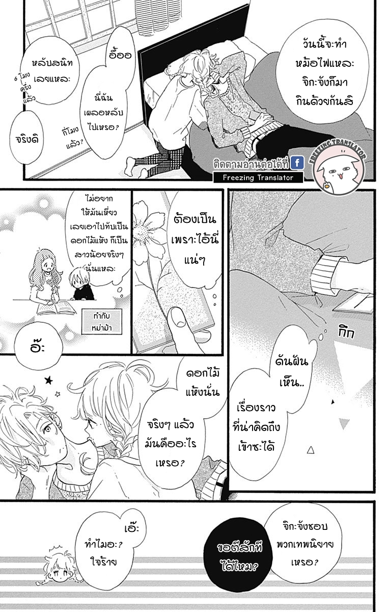 Te wo Tsunagou yo - หน้า 29