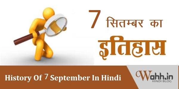 7-September-Aaj-Ka-itihaas-History