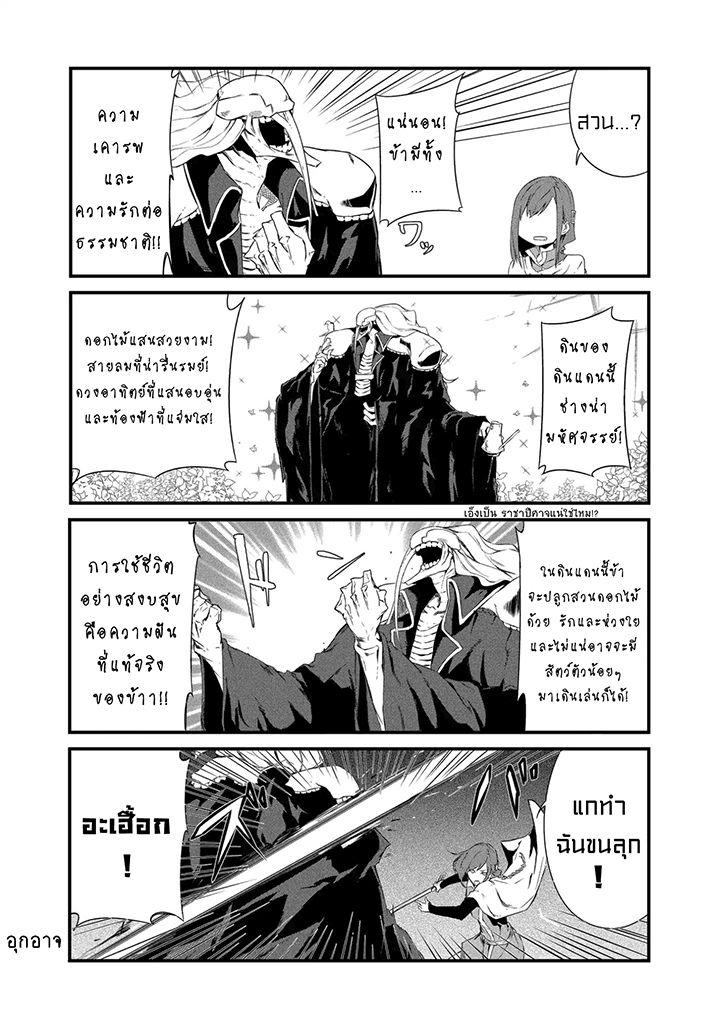 อ่านการ์ตูน Yuusha wa Shimei wo Wasureteru ตอนที่ 1 หน้าที่ 10