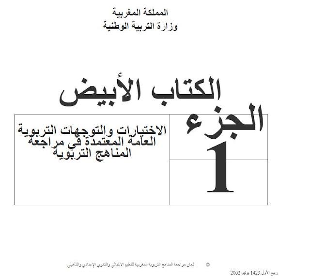 الميثاق الوطني للتربية و التكوين الكتاب الأبيض و التوجيهات التربوية.