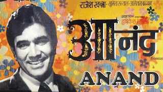Anand 1971,