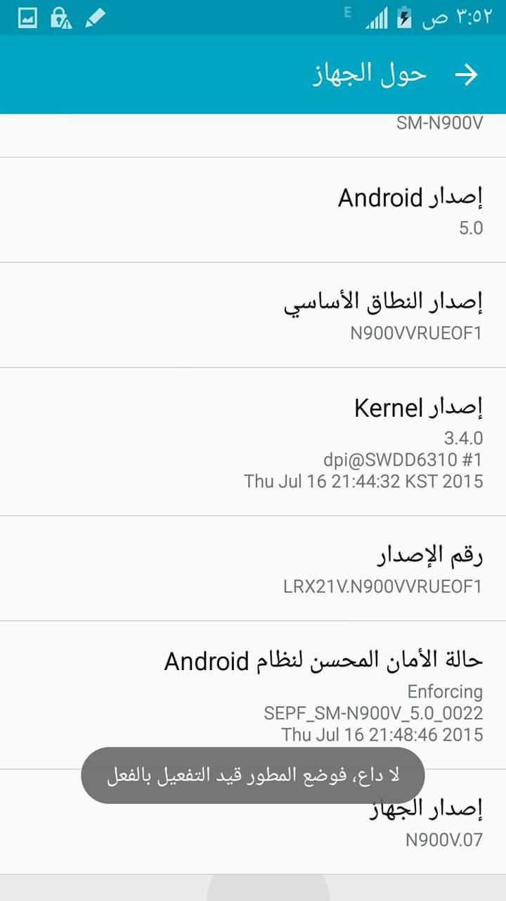تعريب وعمل روت N900V - حلب تك