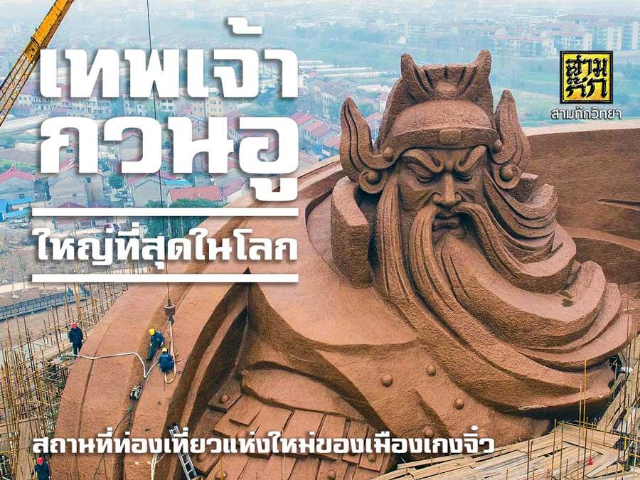 เทพเจ้ากวนอู ใหญ่ที่สุดในโลก
