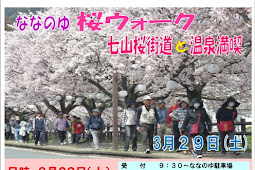 ななのゆ桜ウォーク 温泉でリフレッシュ