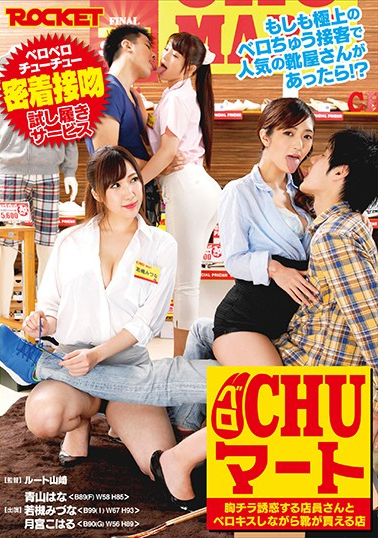 Vero CHU [HD]