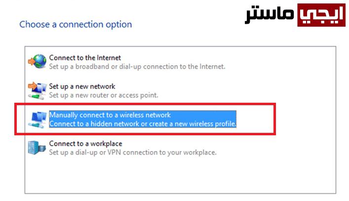 الاتصال يدويا بشبكة الانترنت