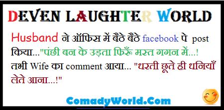 Funny Joke In Hindi For Whatsapp