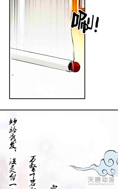 Tỏa Thảo Lục - Chap 15