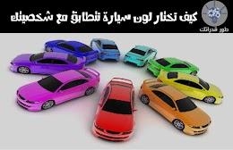 كيف تختار لون سيارة تتطابق مع شخصيتك