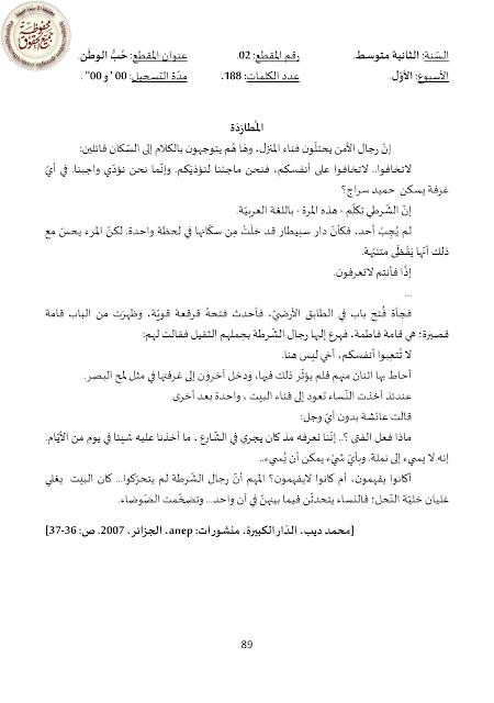تحضير نص المطاردة لغة عربية للسنة الثانية متوسط الجيل الثاني
