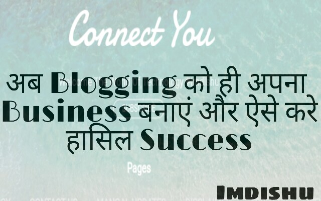 Blog business keise karen , blog successful , imdishu , internet se paise kaise kamaye in hindi , blogging me successful keise bane