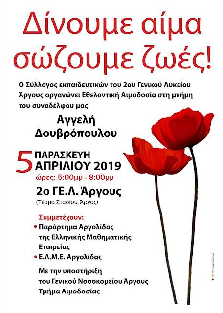 Εθελοντική αιμοδοσία στη μνήμη του Αγγελή Δουβρόπουλου στο  2ο Λύκειο Άργους