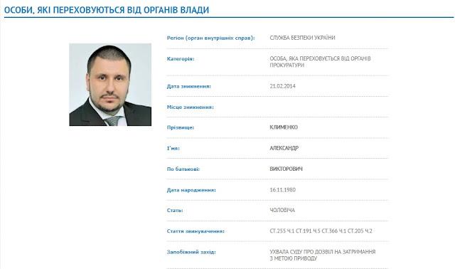 ГПУ звернулась із запитом в Латвію щодо рахунків офшорів з групи Клименка (список)