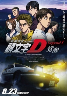 New Initial D Movie: Legend 1 - Kakusei (Dub)