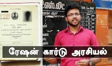 Ration Card Politics | Vikatan Tv