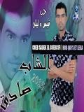 Cheb Sadek El Guercifi-Hob Qays Et Leila 2015
