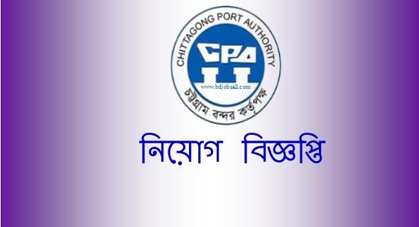 Chittagong Port Authority (CPA) Job Circular
