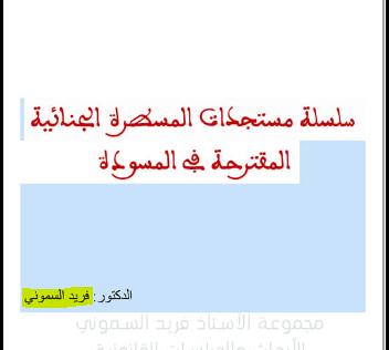 سلسلة مستجدات المسطرة الجنائية من إعداد الدكتور : فريد السموني بصيغة PDF