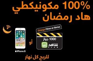 مسابقة اورنج Tombola Ramadan لربح هاتف iPhone 8 و ألف جواز SHAHID PLUS كل يوم