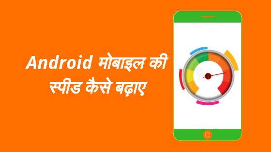 Android मोबाइल की Speed Fast कैसे करे