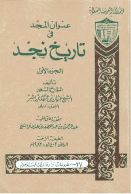 تحميل كتاب عنوان المجد في تاريخ نجد pdf عثمان النجدي