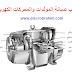 كتاب صيانة المولدات والمحركات الكهربائية Book of Electric Generators and Motors Maintenance