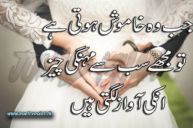 """Urdu romentic poetry"""" Jb wo khamosh hoti han To """" // Urdu love poetry// urdu poetry sms"""