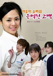 Kokuhaku – Nurse no Zangyo (2009)