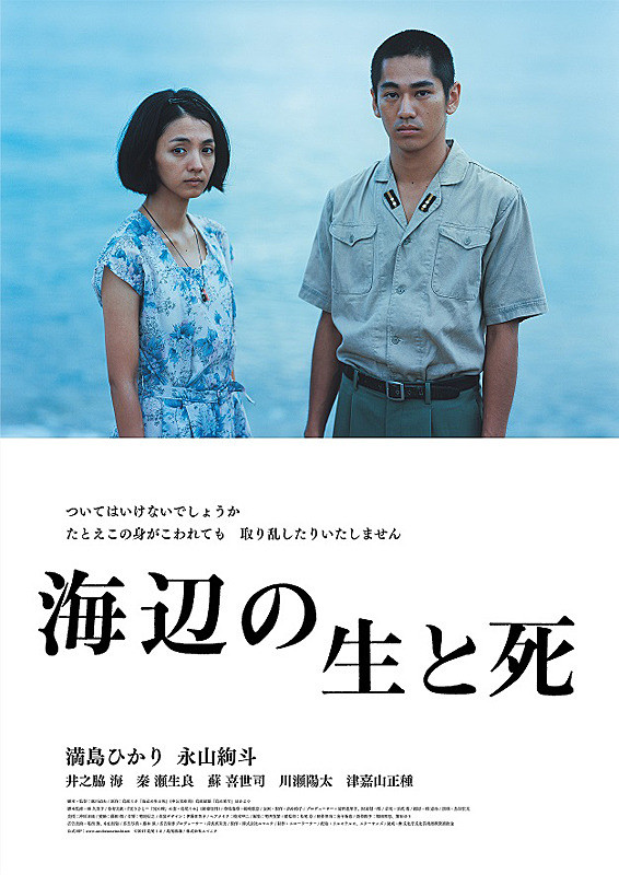 Sinopsis FIlm Jepang: Life and Death On the Shore / Umibe no Sei to Shi (2017)