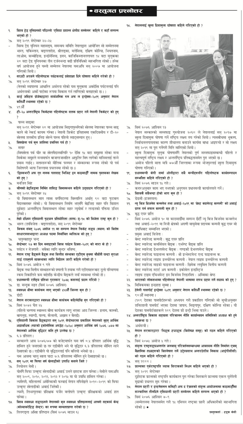 Gorkhapatra Online Loksewa Exam Preparation Materials 2076