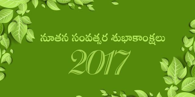 New Year Telugu Images, Telugu New Year 2017