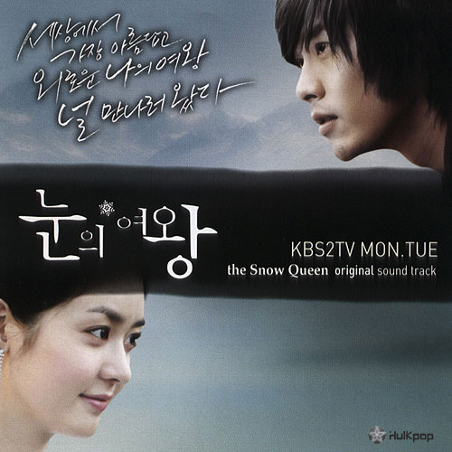 Various Artists – The Snow Queen OST