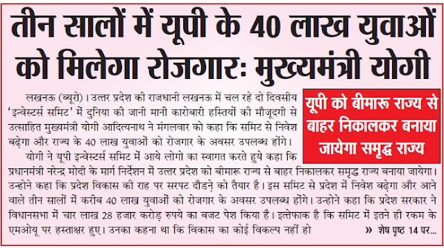 तीन सालों में यूपी के 40 लाख युवाओं को मिलेगा रोजगार: मुख्यमंत्री योगी