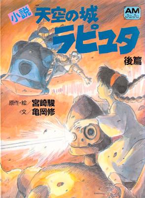 [Manga] 小説 天空の城ラピュタ 前篇・後編 [Novel Tenkuu no Shiro Laputa vol 01-02] Raw Download