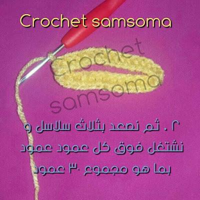 طريقة عمل لكلوك الكروشيه خطوة بخطوة  crochet samsoma .. كروشيه جوارب بيبي . كريقة طروشيه حذاء بيبي .