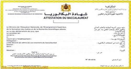 هام للحاصلين على شهادة البكالوريا قديمة والراغبين في التسجيل بالمؤسسات الجامعية إليكم طلب التسجيل